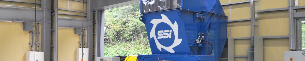 破砕機(SSI社)